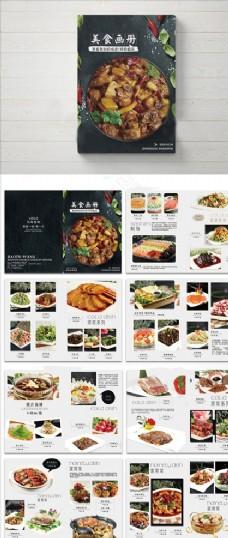 美食画册 菜谱