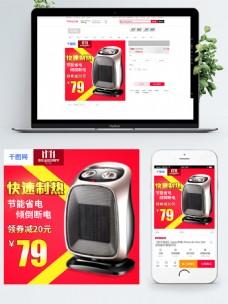 京东好物节11.11取暖器主图直通车模板