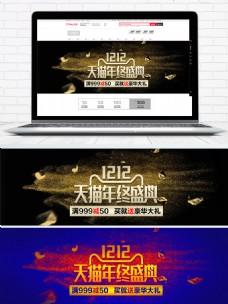 金色质感粉末淘宝双12电商双十二banner海报