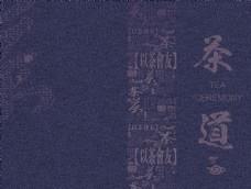 中国风茶文化封面