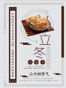 立冬饺子海报