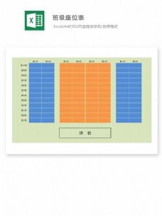 班级座位表