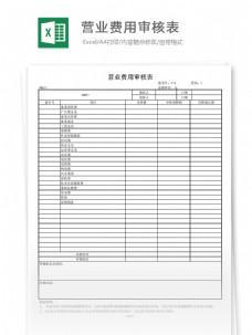 营业费用审核表