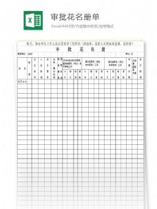 入职体检表_员工入职体检报告单模板图片_人力资源_Excel模板_图行天下图库