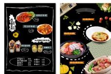 餐厅美食彩页