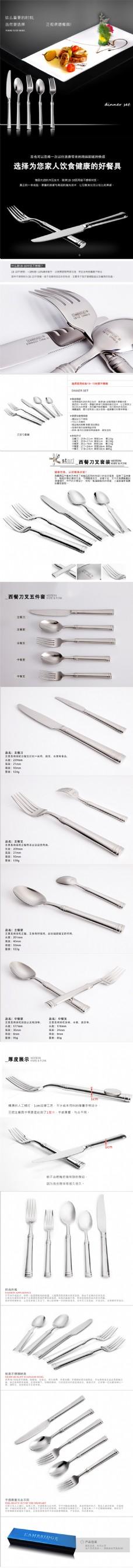中国风中式餐具详情页模板