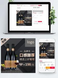 红酒葡萄酒高端奢华背景黑金色主图