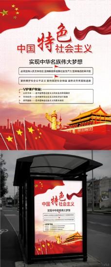 中国特色社会主义党建海报