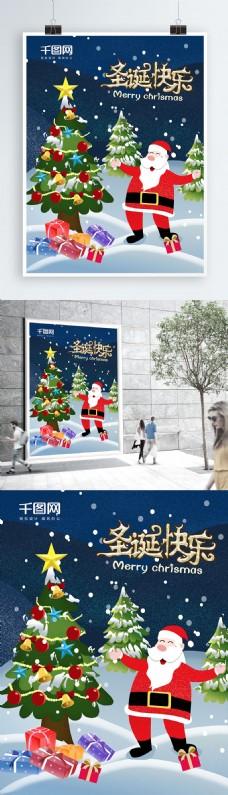 原创插画圣诞节快乐海报