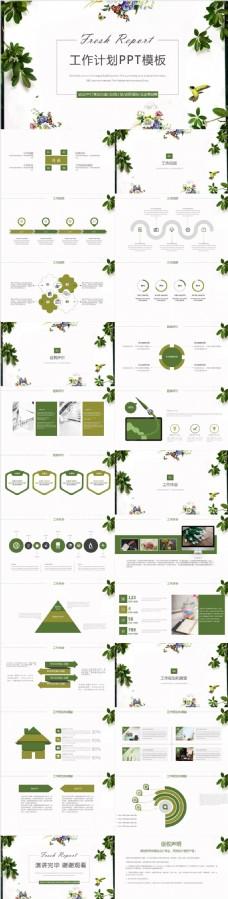 绿色小清新树叶工作汇报总结计划PPT模板