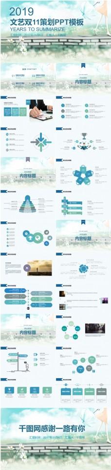 欧美风双11策划总结汇报复盘PPT模板