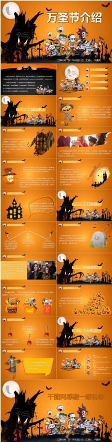 卡通万圣节主题节日介绍宣传PPT通用模板