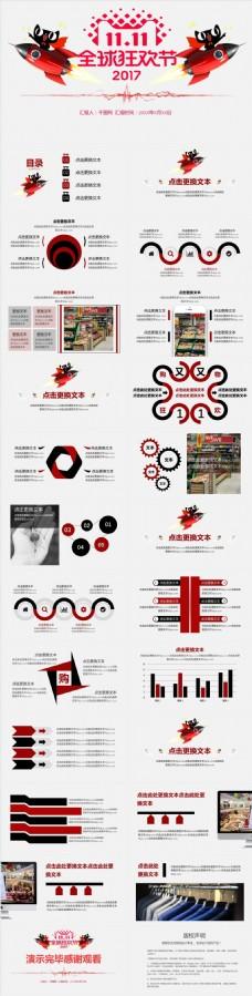 红黑系列火热双十一活动策划方案PPT模板