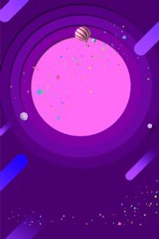 欢庆紫色几何背景