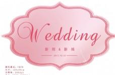 粉色wedding牌
