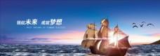 领航未来企业文化banner