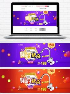 紫色红色限时秒杀促销活动电热龙头海报模板