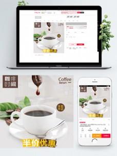 灰色简约留白清爽咖啡节饮品电商淘宝主图