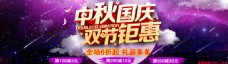 中秋国庆双节钜惠节日海报