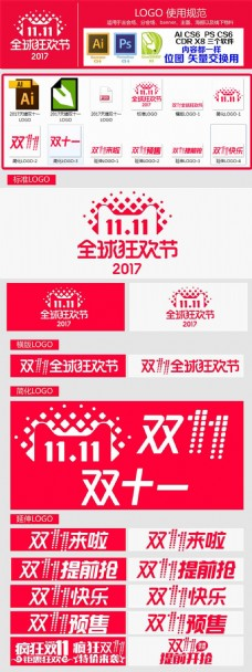 双十一全球狂欢节海报LOGO