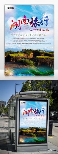 湖南炫彩旅游海报