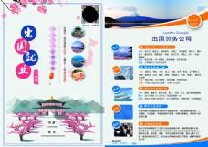 出国旅游宣传单