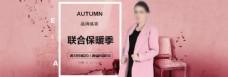 淘宝电商秋冬新款女装促销海报