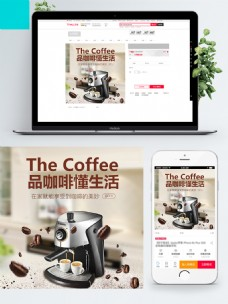 咖啡节淘宝钻展咖啡节特卖