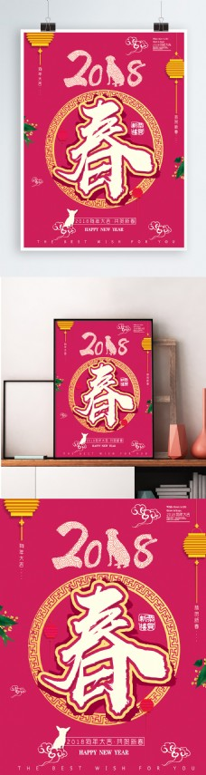 红色喜庆狗年新春海报设计