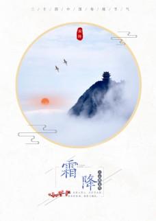 霜降海报设计模板