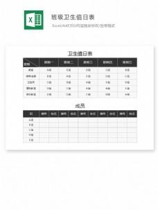 班级卫生值日表