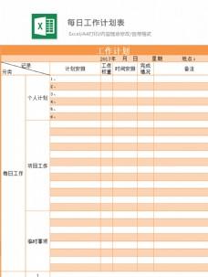 每日工作计划表