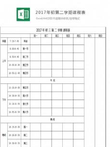 2017年初三第二学期课程表