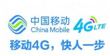 中国移动4G标志