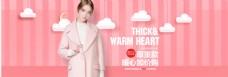 粉色可爱风淘宝女装新款上新促销海报
