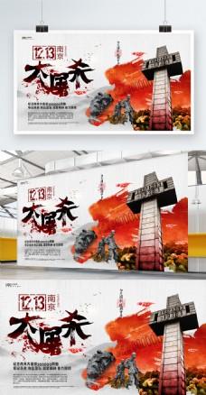 南京大屠杀纪念日海报