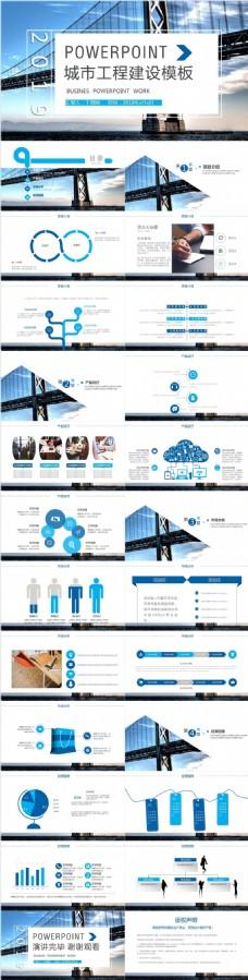 城市工程规划建设商业计划书PPT模板