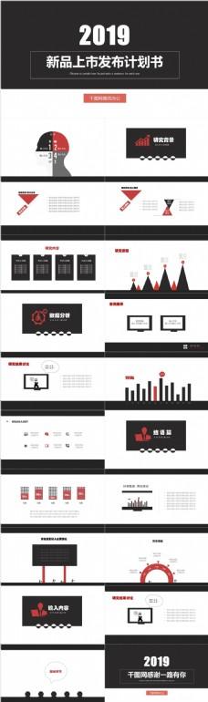 黑色大氣新品上市發布計劃書PPT模板