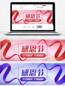 红色温馨丝带花瓣电商淘宝海报促销模板