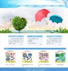 雨伞网站模板网页素材背景图设计