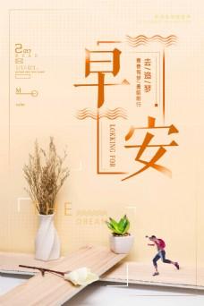 安梦想青春正能量心灵鸡汤微信配图海报