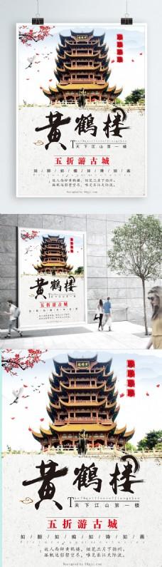 黄鹤楼旅游海报