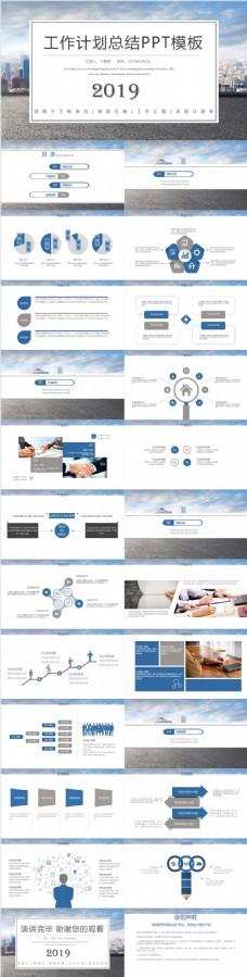 工作计划营销计划策划方案商务PPT模板