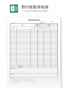 预付账款审核表