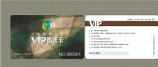 超高档VIP卡/会员卡