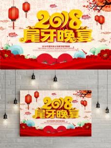 2018狗年新春尾牙晚宴海报