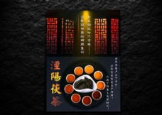 暗色中国风泾阳茯茶海报