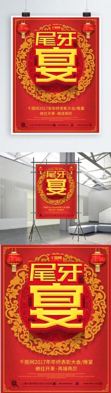 年终表彰大会红色喜庆尾牙宴海报