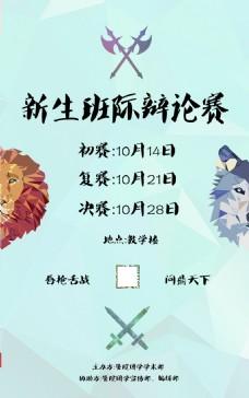 卡通动物淡蓝色新生班际辩论赛海报