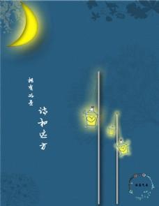 卡通夜晚背景诗和远方海报